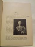 1914 История Философии с иллюстрациями
