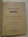 1898 Церковно-Славянский Словарь