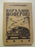 1947 Порадник Шофера Українська Молодь Німеччина