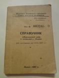 1967 Львовский справочник для служебного пользования