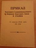"""Книжка """" Приказ И. Сталина"""" Участнику боев за Вену"""