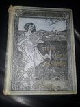 1915 Голубая волна