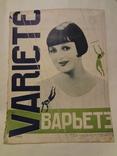 Кинореклама 1920-хх Варьете Авангард