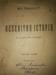 1920 Грушевський - Всесвiтня iсторiя