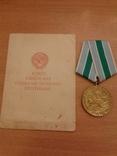 """Медаль """" За оборону Советского Заполярья """" с документом № 003375"""