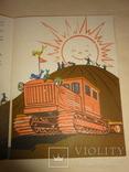 1961 Сказка Крымиздат с автографом автора, фото №2