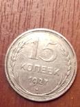 15 копеек 1927 года СССР