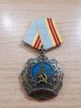 Орден трудовой славы 2 степень