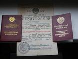 """Документ """"За оборону Севастополя"""" и другие на одного photo 1"""