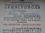"""Документ """"За оборону Севастополя"""" и другие на одного photo 7"""