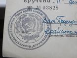 """Документ """"За оборону Севастополя"""" и другие на одного photo 8"""
