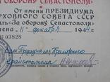 """Документ """"За оборону Севастополя"""" и другие на одного photo 9"""