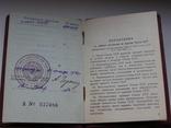 """Документ """"За оборону Севастополя"""" и другие на одного photo 11"""