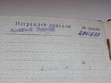 """Документ """"За оборону Севастополя"""" и другие на одного photo 12"""