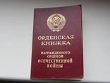 """Документ """"За оборону Севастополя"""" и другие на одного photo 13"""