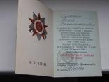 """Документ """"За оборону Севастополя"""" и другие на одного photo 14"""