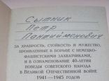 """Документ """"За оборону Севастополя"""" и другие на одного photo 15"""