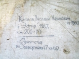 "Картина Крюков В. ""Эфир"" photo 9"