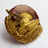 Отличник Наркомтанкопрома СССР photo 2