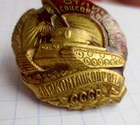 Отличник Наркомтанкопрома СССР photo 3