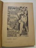 1935 Молодая Армения сборник поэзии прозы