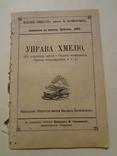 1880 Управа Хмелю