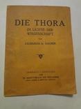 1928 Тора в Свете Науки - Черновцы