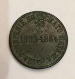 Медалъ за усмирение полъского мятежа 1863-1864
