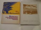 1966 Архитектура Курортов и Пляжей Киевское Издание