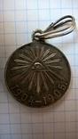 Медаль за японию 1904-1905 photo 1