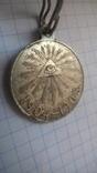 Медаль за японию 1904-1905 photo 10