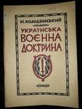 1957 Українська воєнна доктрина