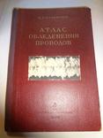 1955 Первый атлас обледенения проводов