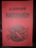 1966 Донцов - Нацiоналiзм