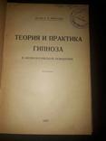 1927 Практика гипноза