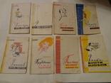 1963 Бібліотека української жінки - Для Вас Жінки