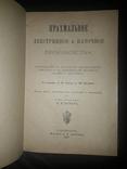 1897 Производство крахма и солода