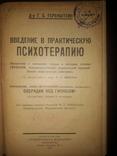 1927 Введение в психотерапию, гипноз