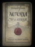1942 Легенди Старокиївськi - перше видання Прага