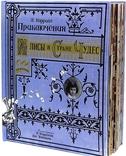 Алиса в Стране Чудес. Интерактивная книга. (видеообзор)