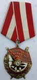 Орден БКЗ 328831