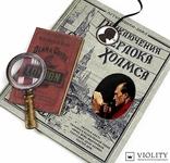 Приключения Шерлока Холмса. Интерактивная книга