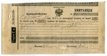 Уездное Бердянское казначейство. 1886 год., фото №2