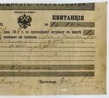 Уездное Бердянское казначейство. 1886 год., фото №4