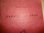 Українська Кровь - українська видавнича спілка
