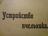 1907 Устройство Пчельника Пчеловодство