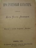 1895 Грунтовый Кадастр украинская книга