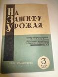 1934 На защиту урожая - соцреализм