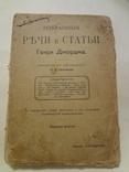 1905 Политическая экономия Преступность бедности Единый налог