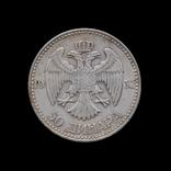 50 Динара 1932 Александар І, Югославия